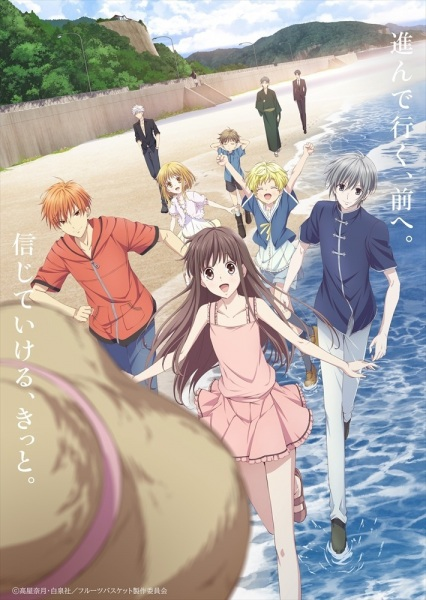 EP : 25</span> - Fruits Basket 2nd Season